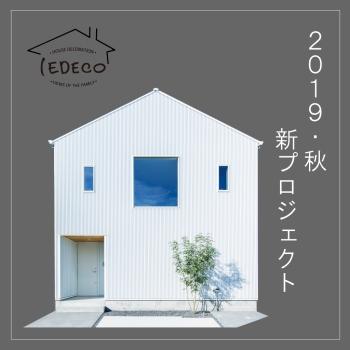 家デコ新プロジェクト秋